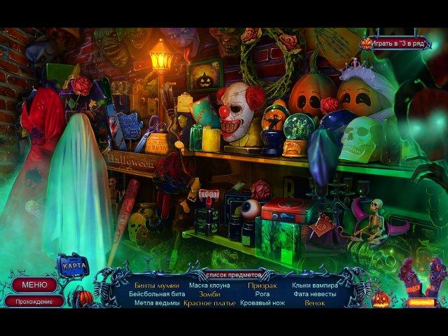 Хроники Хэллоуина. Проклятие масок. Коллекционное издание -50% скриншот 1