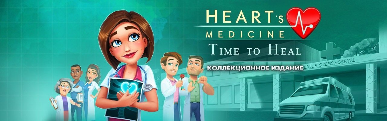 Heart's Medicine. Time to Heal. Коллекционное издание