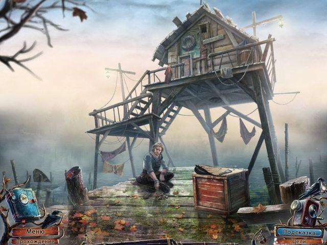 Дом у озера. Дети тишины