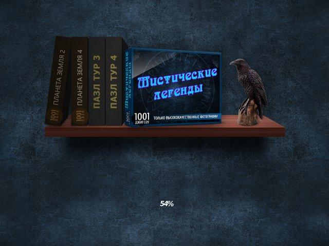 1001 Пазл. Мистические легенды