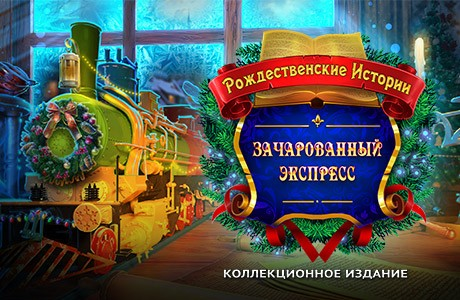 Рождественские истории. Зачарованный экспресс. Коллекционное издание