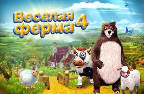 Веселая ферма 4