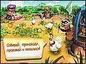 Бесплатная игра Веселая ферма. Новые приключения скриншот 3