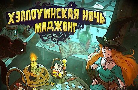 Хэллоуинская ночь. Маджонг