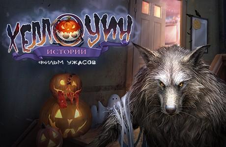 Хеллоуинские истории. Фильм ужасов