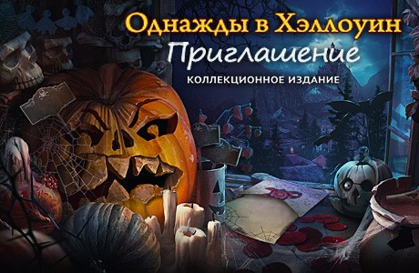 Однажды в Хэллоуин. Приглашение. Коллекционное издание