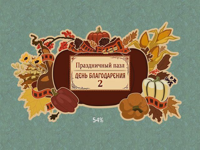 Праздничный Пазл. День Благодарения 2