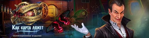mystery tales dealers choices collectors edition 586x152 - Загадочные истории. Как карта ляжет. Коллекционное издание