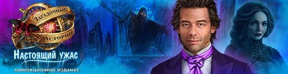 mystery tales the reel horror collectors edition 586x152 - Загадочные истории. Настоящий ужас. Коллекционное издание -50%