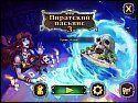 Бесплатная игра Пиратский пасьянс 3 скриншот 1
