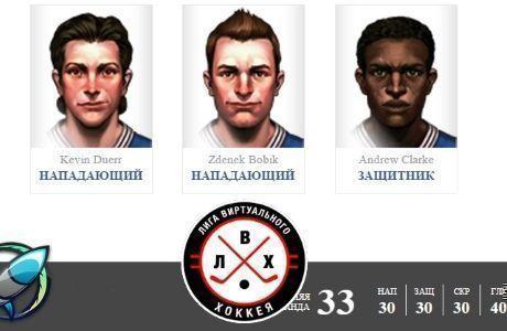 Лига виртуального хоккея